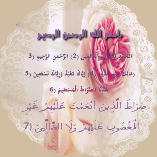fatiha.png