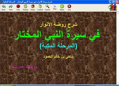 تحميل كتاب روضة الأنوار في سيرة النبي المختار doc