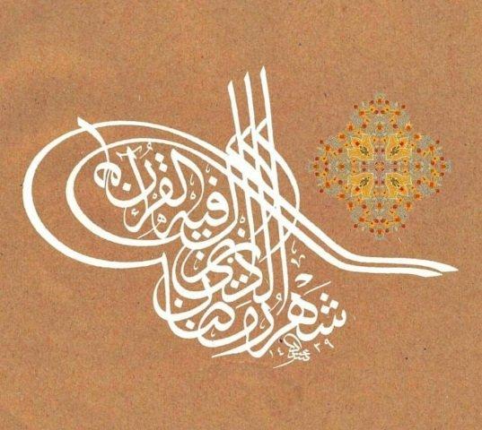 صور قدوم رمضان صور واتس اب وفيس بوك - Imagez