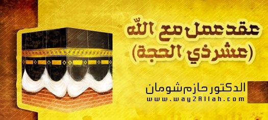 3aqd-3aml_dr.hazem.jpg