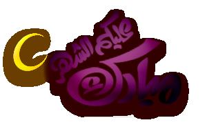 منتديات شباب اليوم - عرض مشاركة واحدة - مخطوطات رمضان كريم 2018 - مخطوطات  رمضانية للشهر الفضيل 2018