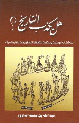 كتاب هل يكذب التاريخ عبدالله الداوود pdf