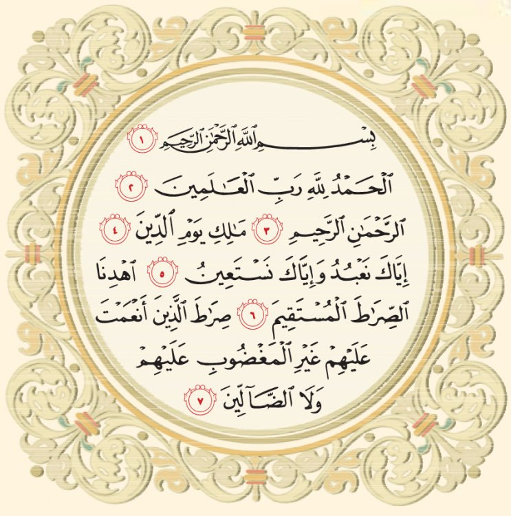 Al-Fatiha.jpg