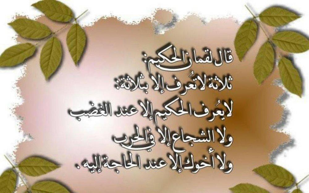 Image result for لقمان الحكيم