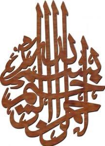 ليزرأرتس لوحة جدارية خشبية، بسم الله الرحمن الرحيم بشكل بيضاوي120*80سم، 5  ملم - BZ111300 : تسوق اونلاين ديكورات المنزل بافضل سعر في مصر | سوق.كوم
