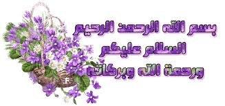 صور بسم الله الرحمن الرحيم مزخرفة