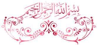 تصاویر متحرک بسم الله الرحمن الرحیم (سری 22) :: پایگاه تصاویر زیبا سازی  وبلاگ