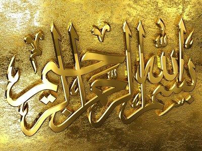 تدبر الجزء الثانى القرآن الكريم