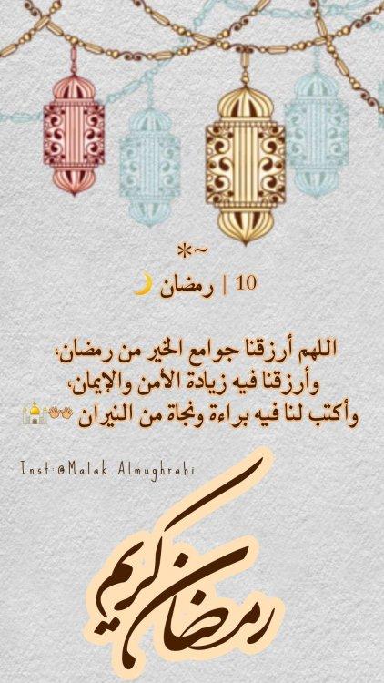 ✽~ 10   رمضان 🌙 اللهم أرزقنا جوامع الخير من رمضان، وأرزقنا فيه زيادة الأمن  والإيمان، وأكتب لنا فيه براءة ونجاة من النيران…   Ramadan day, Ramadan,  Ramadan kareem