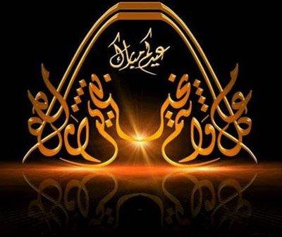 نتيجة بحث الصور عن عيد فطر مبارك
