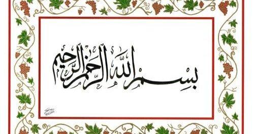 بِسْمِ اللّہِ الرَّحْمٰنِ الرَّحِیْمِ '' پڑھنے کے ایسے فوائد جنہیں جان کر  یقیناً اسے اپنی عادت بنا لیں گے 