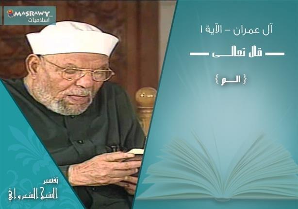 تفسير الشعراوي للآية 1 من سورة آل عمران | مصراوى