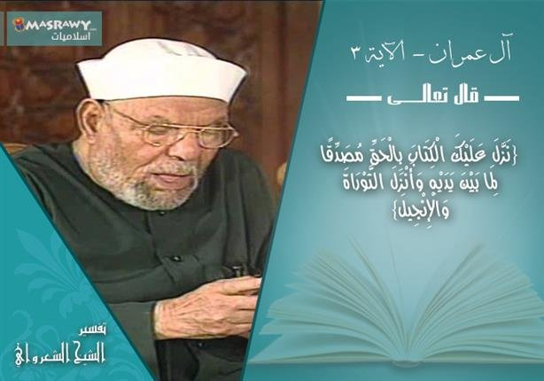 تفسير الشعراوي للآية 3 من سورة آل عمران | مصراوى