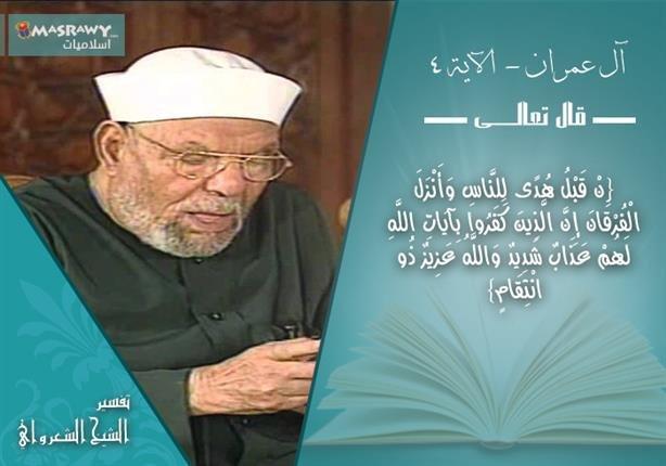 تفسير الشعراوي للآية 4 من سورة آل عمران