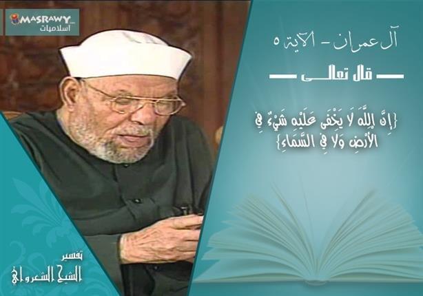 تفسير الشعراوي للآية 5 من سورة آل عمران