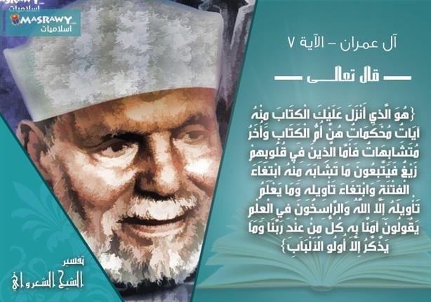 تفسير الشعراوي للآية 7 من سورة آل عمران