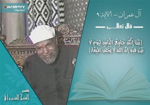 تفسير الشعراوي للآية 9 من سورة آل عمران