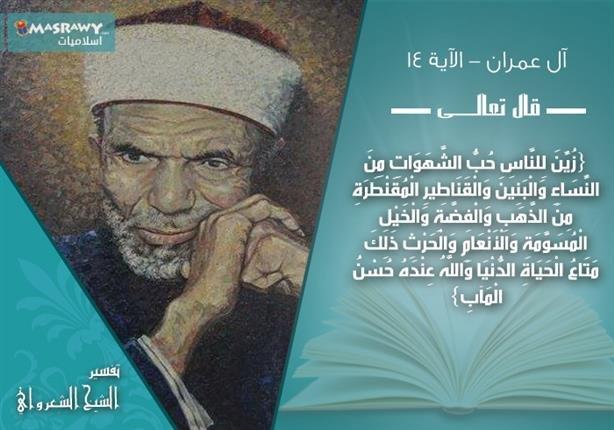 تفسير الشعراوي للآية 14 من سورة آل عمران