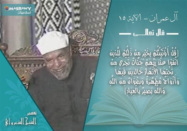 تفسير الشعراوي للآية 15 من سورة آل عمران