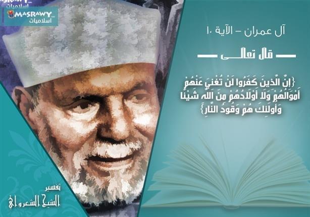 تفسير الشعراوي للآية 10 من سورة آل عمران