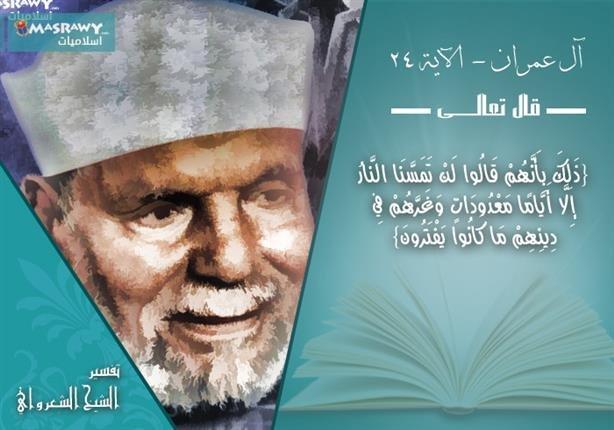 تفسير الشعراوي للآية 24 من سورة آل عمران