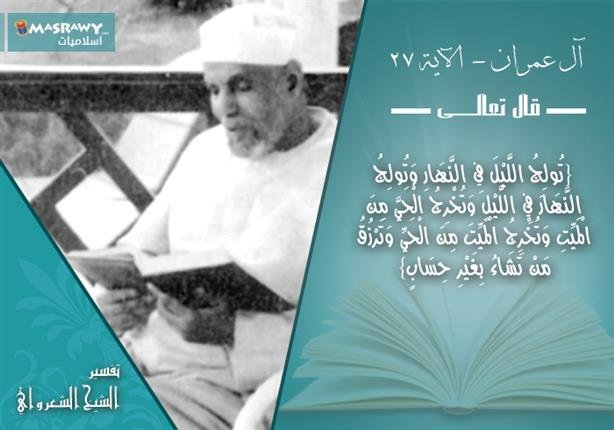 تفسير الشعراوي للآية 27 من سورة آل عمران
