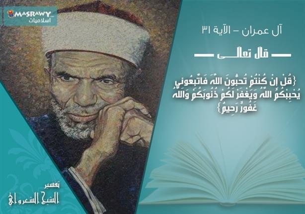 تفسير الشعراوي للآية 31 من سورة آل عمران