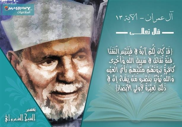 تفسير الشعراوي للآية 13 من سورة آل عمران