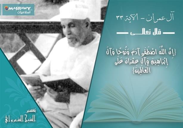 تفسير الشعراوي للآية 33 من سورة آل عمران