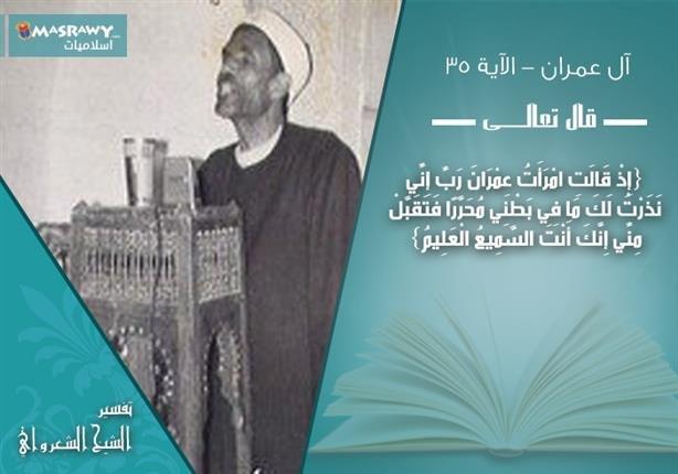 تفسير الشعراوي للآية 35 من سورة آل عمران | مصراوى