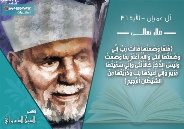 تفسير الشعراوي للآية 36 من سورة آل عمران | مصراوى