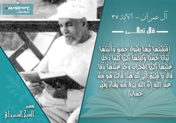تفسير الشعراوي للآية 37 من سورة آل عمران