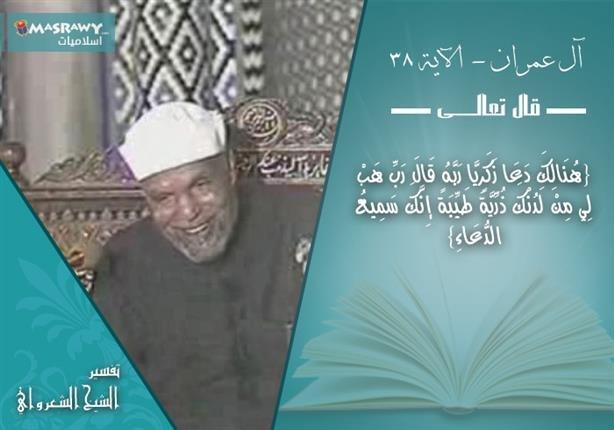 تفسير الشعراوي للآية 38 من سورة آل عمران