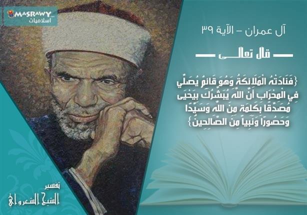 تفسير الشعراوي للآية 39 من سورة آل عمران