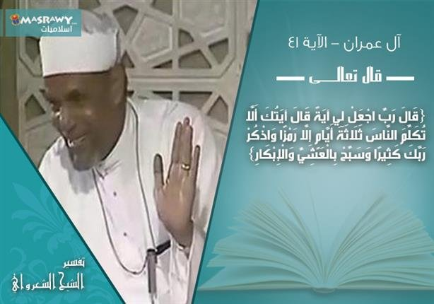 تفسير الشعراوي للآية 41 من سورة آل عمران