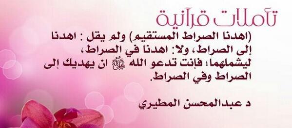 تغريدات د.عبدالمحسن المطيري