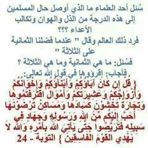 adindanurul: قل إن كان آباؤكم وأبناؤكم وإخوانكم وأزواجكم وعشيرتكم