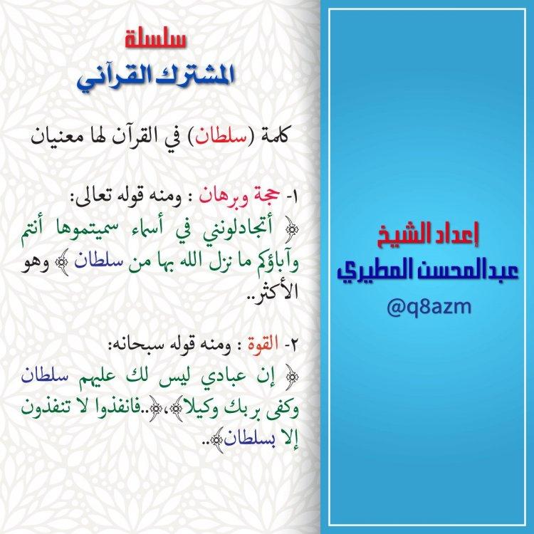 سلسله المشترك القرآني عبدالمحسن المطيري