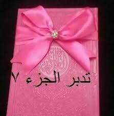 Image may contain: text that says 'تدبر الجزء'