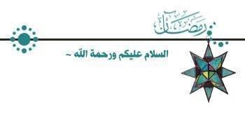 قد تكون صورة لـ نص مفاده 'رضرل M السلام عليكم ورحمة الله'
