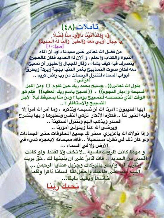 (وَمِنْ, {فَآتِ, {قَالَ, {وَأَن, آيَاتِهِ, أَزْوَاجاً, أَسْمَعُ, أَنفُسِكُمْ, أَنْ, إِلَّا, إِنَّنِي, الجزء, الرابع, القرآن, الكريم, الْقُرْبَىٰ, تدبر, تدبر:, تَخَافَا, حَقَّهُ, خَلَقَ, ذَا, سَعَىٰ, لَا, لَكُمْ, لِلْإِنسَانِ, لَّيْسَ, مَا, مَعَكُمَا, مِنْ, وَأَرَىٰ}, وَالْمِسْكِينَ