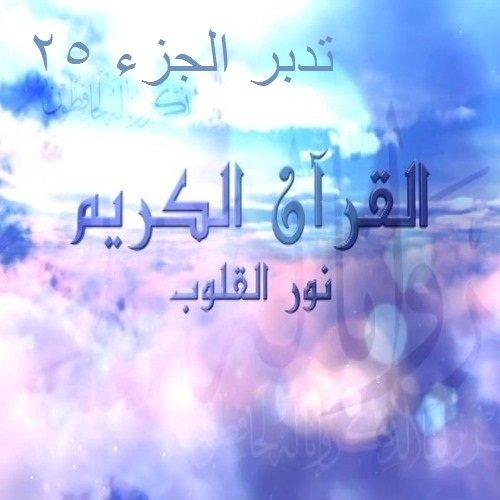 Image may contain: text that says 'تدبر الجزء الكريم نور القلوب'