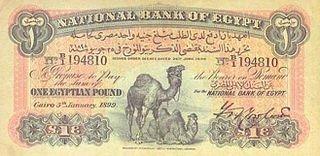 320px-Egyptian_First_pound_bill.jpg