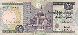 250px-Egypt_20_Pound_2009_obverse.jpg