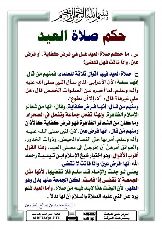 حكم صلاة العيد   موقع البطاقة الدعوي