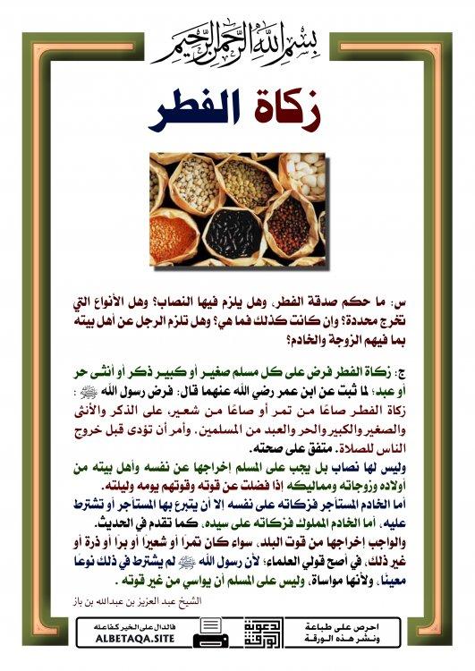 زكاة الفطر   موقع البطاقة الدعوي