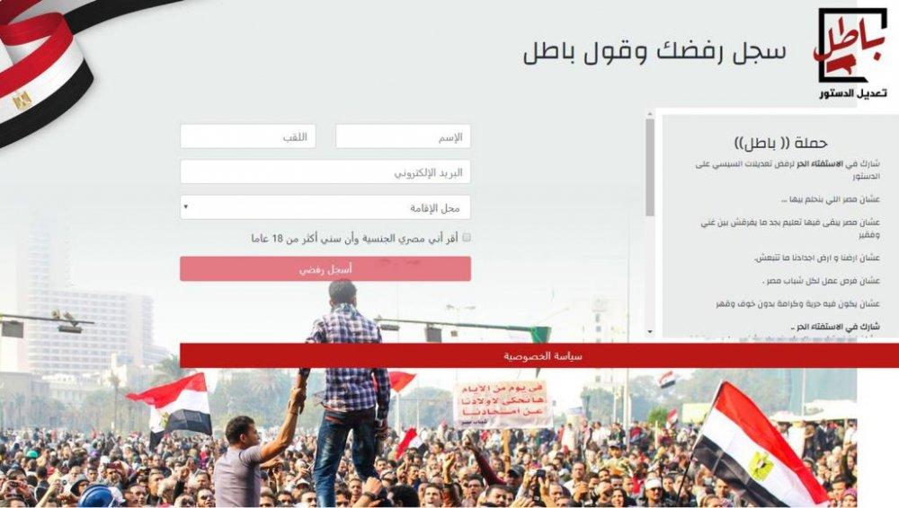 منصة باطل الإلكترونية المخصصة لجميع التوقيعات سجلت أكثر من 50 ألف توقيع خلال الساعات الأولى من إطلاقها (مواقع التواصل)