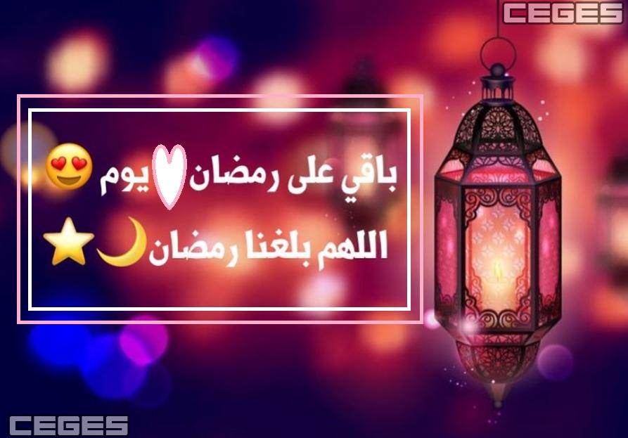 صور اللهم بلغنا رمضان 2021 - 1442 بوستات دعاء اللهم بلغنا شهر رمضان 2021 -  سي جي العربية