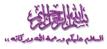 نتيجة بحث الصور عن بسم الله الرحمن