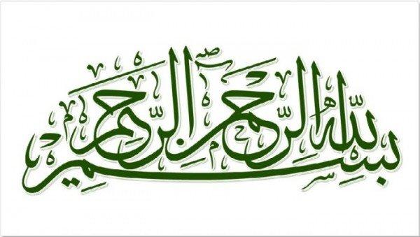 البسملة بسم الله الرحمن الرحيم مزخرفة - عربي نت